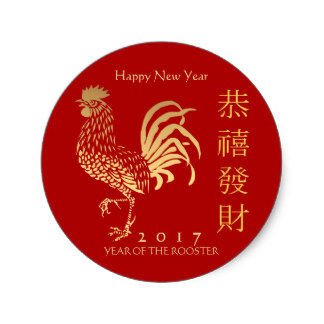 golden_rooster_new_year_2017_in_chinese_urban_flavours